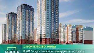 АКЦЕНТЫ  Строительство жилья
