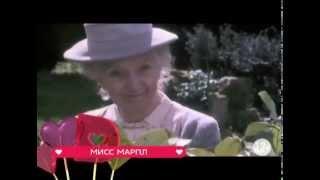 Выходные с мисс Марпл