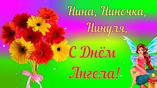 НИНА, Ниночка, Нинуля, С Днем Ангела примите поздравления!