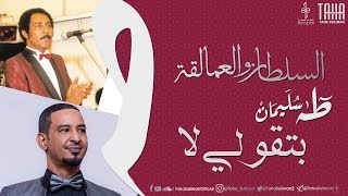 طه سليمان  - بتقولي لا / Taha Suliman - Btgooly La