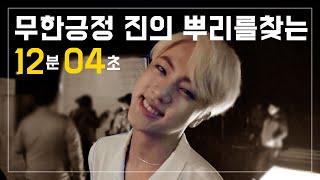 GET TO KNOW BTS JIN in 12:04 (방탄소년단 진에 대한 12분4초)