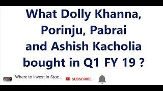 Dolly Khanna, Porinju, Pabrai and Ashish Kacholia ने क्या खरीदा क्या बेचा Q1 में