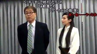 【コメ有り】ベッキー記者会見 ゲスの極み乙女・川谷との交際報道の件で【映像】