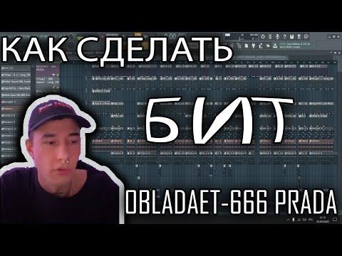 КАК СДЕЛАТЬ бит OBLADAET-666 PRADA [FLP ПРОЕКТ]