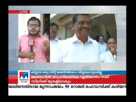 പിടിച്ച പിടി വിടാതെ മാണി; എന്താകും..? | UDF | pj joseph | Kerala congress