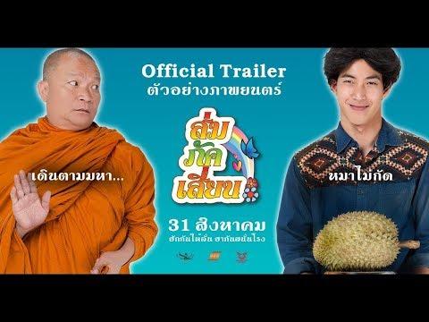 หนังไทยมาใหม่ไฟแรง ส่มภัคเสี่ยน hdเต็มเรื่อง