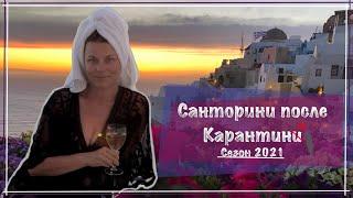 Открытие туристического сезона в Греции 2021 цены условия количество туристов на Санторини.
