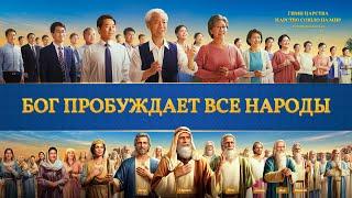 Церковный хор «Гимн Царства: Царство сошло на мир», лучшие моменты 4: Бог пробуждает все народы