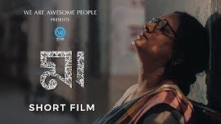 মা    Maa    Bangla Short film    Bangla New Shortfilm 2017    We Are Awesome People   