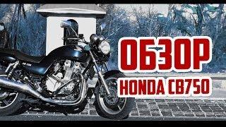 обзор Honda CB750
