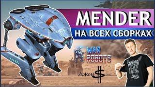 War Robots - Mender на всех сборках!