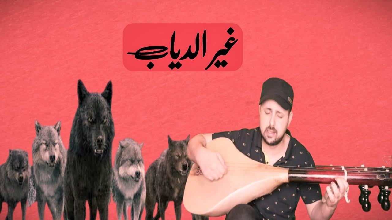 Download غير الدياب اللي دايرة بي / kabir himmi