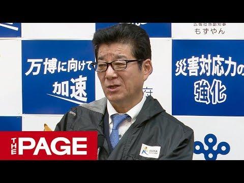 大阪府・松井一郎知事が午後3時半から定例会見(2019年2月18日)