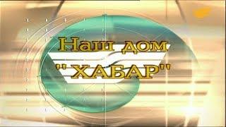Документальный фильм «Наш дом «Хабар»