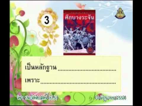 015 540610 P5his D historyp 5 แบบฝึกหัด หลักฐานทางประวัติศาสตร์