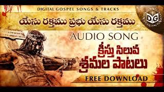 Yesu raktamu Audio Song || Telugu Christian Songs || Crucifixion Songs, Young Holy Team