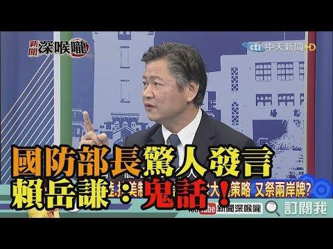 《新聞深喉嚨》精彩片段 國防部長驚人發言「這樣說」 賴岳謙:鬼話!