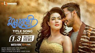 Mone Rekho Title Song Hridoy Khan & Mila Mp3 Song Download