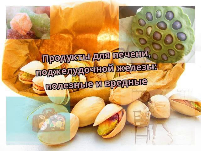 Продукты для печени, поджелудочной железы: полезные и вредные