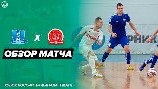 Газпром Трансгаз КПРФ 3 5 Обзор матча