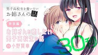 小野賢章ボイスで癒される動画【男子高校生を養いたいお姉さんの話】30秒版