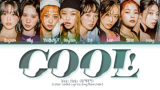 Weki Meki COOL Lyrics (위키미키 COOL 가사) (Color Coded Lyrics)