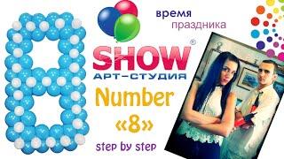 "Цифра из шаров ""8"" (Balloon number 8) (sign 8)"