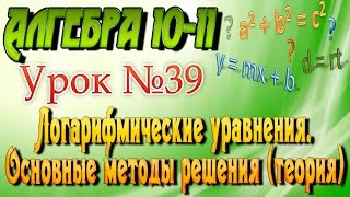 Логарифмические уравнения. Основные методы решения (теория). Алгебра 10-11 классы. 39