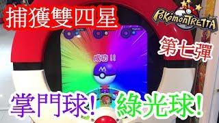 【神奇寶貝卡匣#81】捕獲雙四星!掌門球加綠光球! Pokémon tretta 《台機第七彈》異色列空坐 Mega Rayquaza 第7彈