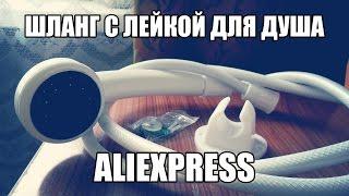 Алиэкспресс Армированный Белый Душ Обзор Отзыв Распаковка Шланг Aliexpress Feedback Head Hose Shower