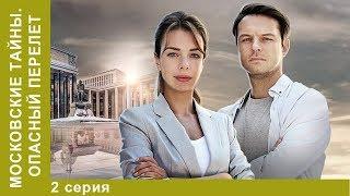 Московские тайны. Опасный переплет. 2 серия. Детектив