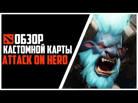 видео: attack on hero | Обзор кастомной карты