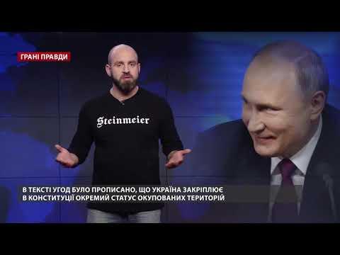 Зачем Путину формула