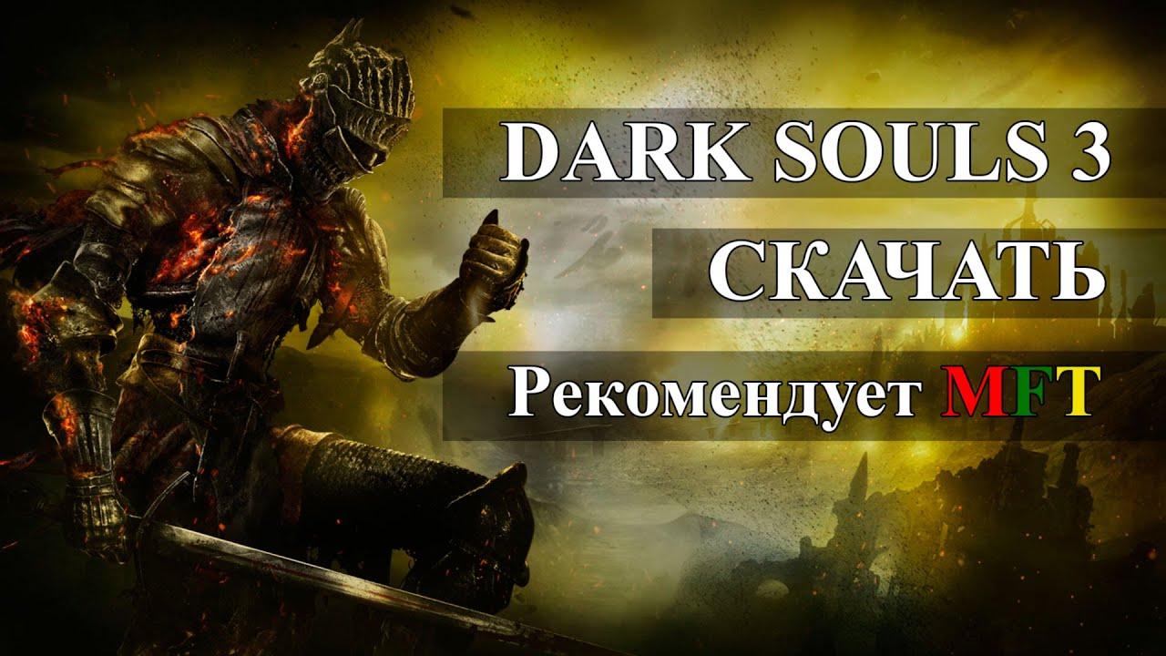 Dark souls 2 скачать торрент pc на русском механики с русской.