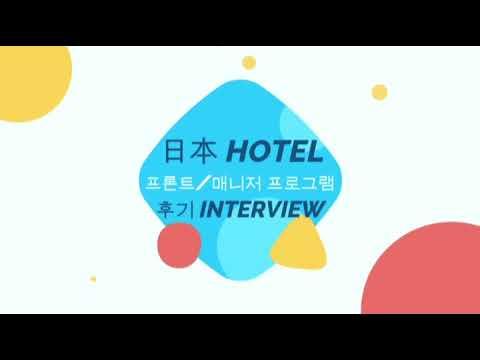 【일본취뽀】 일본호텔취업 교육 과정 후기동영상!