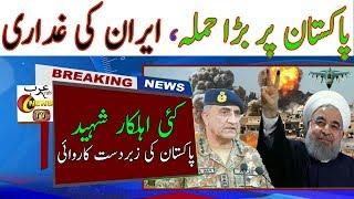 ARY News Headlines Today |Breaking News ARY| In Hindi Urdu
