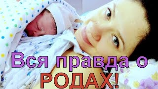 видео Беременность и роды вся правда