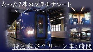 【贅沢】キハ261系特急宗谷1号グリーン車5時間の旅 札幌~稚内 8月27日