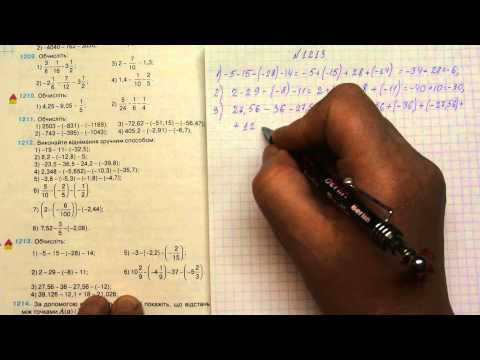 Задача 1213, Математика, 6 клас, Тарасенкова 2014