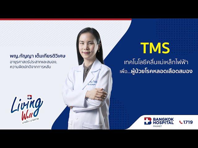 TMS: เทคโนโลยีคลื่นแม่เหล็กไฟฟ้า เพื่อผู้ป่วยโรคหลอดเลือดสมอง