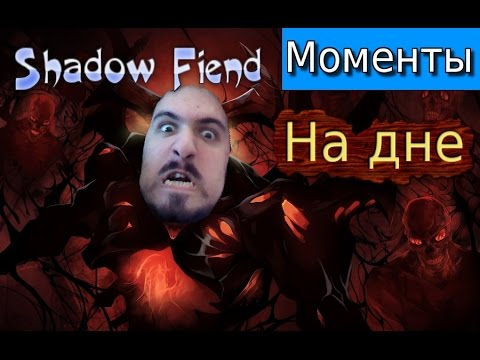 видео: dota 2 нарезка | shadow fiend : игра на дне и топ стрелы.