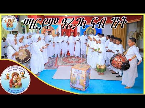 ማርያም ዓሪጋላ ናብ ገነት eritrean orthodox tewahdo mezmur