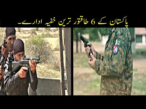 6 Most Powerful Pakistani Intelligence Agencies |  Pakistan Intelligence Departments | Haider Tv