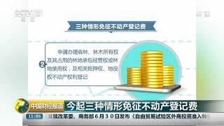 [中国财经报道]今起三种情形免征不动产登记费| CCTV财经