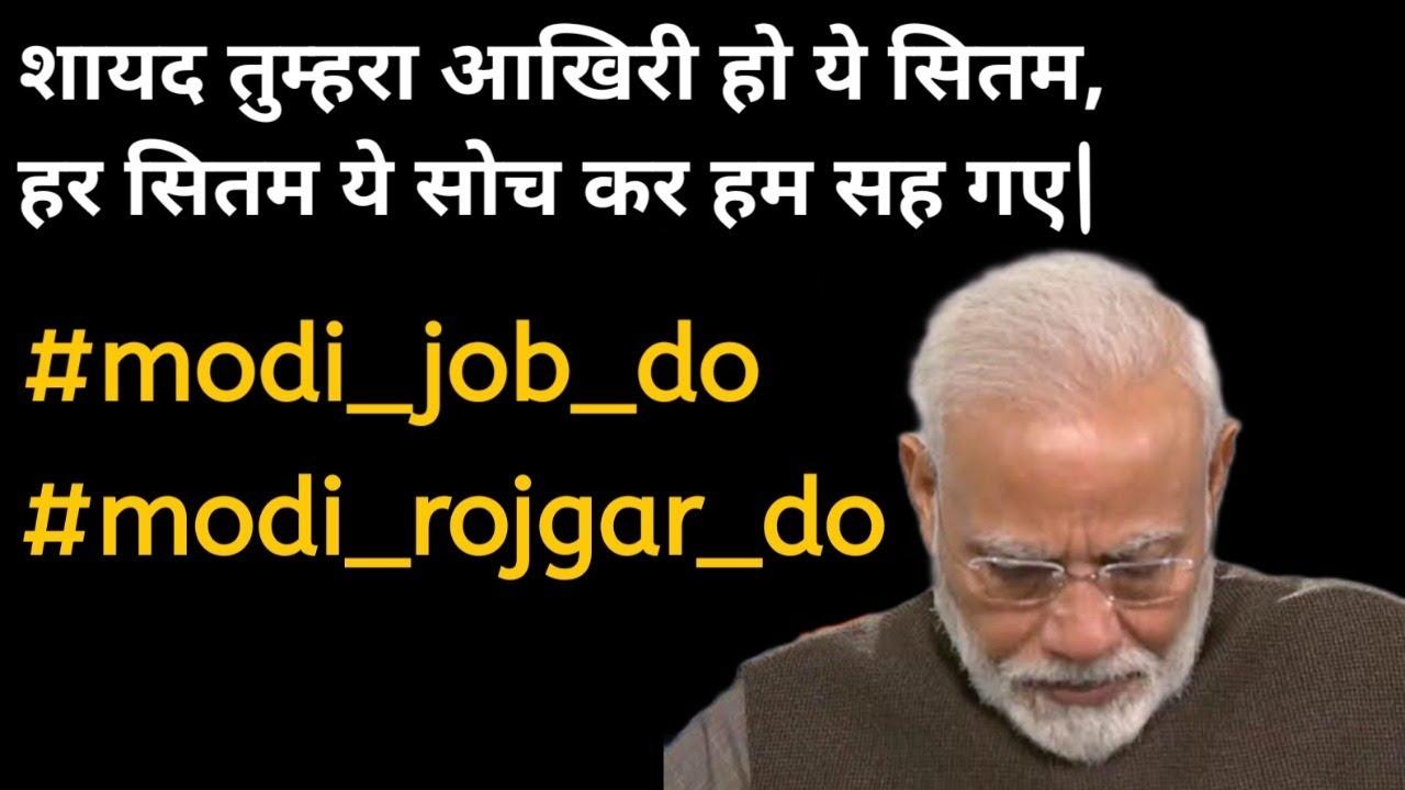 #modi_job_do #modi_rojgar_do आज मन की बात तुम्हे सुनानी है   