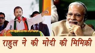Rahul Gandhi mimics PM Modi's demonetisation speech | वनइंडिया हिंदी