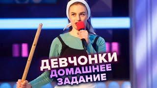 Девчонки Домашнее задание КВН Высшая лига Третья 1 8 финала 2021