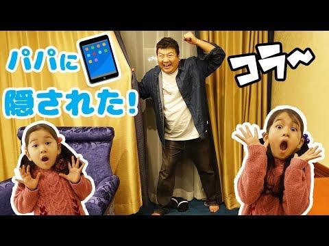 ●普段遊び●あれ!?iPadがない。。。パパにiPad隠された!!ホテルでかくれんぼ☆まーちゃん【6歳】おーちゃん【4歳】#602