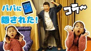 ●普段遊び●あれ!?iPadがない。。。パパにiPad隠された!!ホテルでかくれんぼ☆まーちゃん【6歳】おーちゃん【4歳】#602 thumbnail