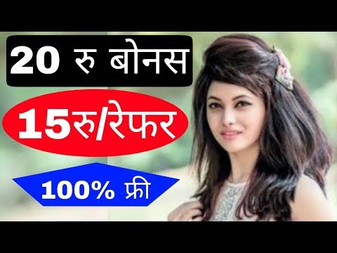 free-earning-apps-sighn-up-bonus-20-rs-and-15rs/refer-in-hindi,urdu